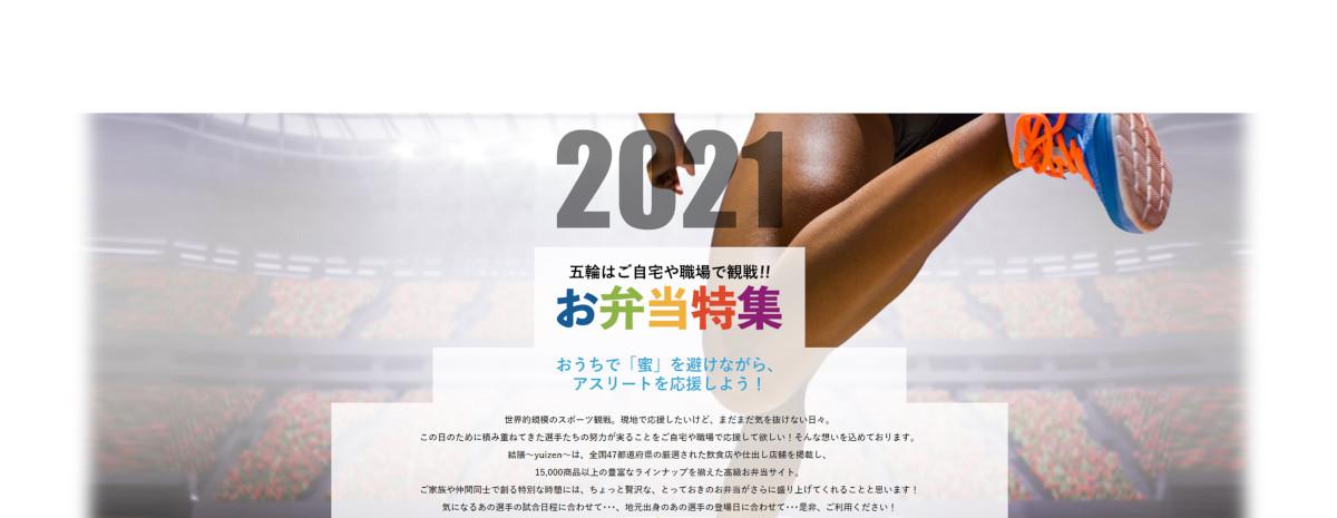 オリンピック2021