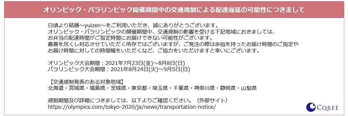 オリパラ交通規制2021